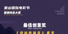爱奇艺的坏孩子荣获釜山亚洲内容奖最佳创意奖